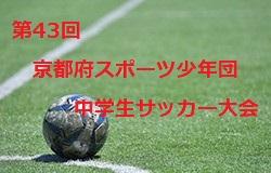 2019年度 第43回京都府スポーツ少年団中学生サッカー大会 結果速報!11/17