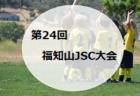 第23回全日本U-18女子サッカー選手権大会 JOCジュニアオリンピックカップ山口県予選会 優勝はFC.REVO山口!
