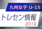 高円宮杯 JFA U-15 サッカーリーグ2018 九州 日章学園が九州リーグ制覇!全順位決定!