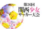 《2大会追加掲載!》大阪府9月のカップ戦情報【随時更新中】