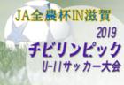 2019年度 第22回 粉河カップU-12大会(和歌山県開催) 優勝は高市FC!