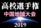 2019年度 第28回全日本高校女子サッカー選手権大会 中国地域予選会 優勝は作陽高校!