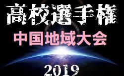 2019年度 第28回全日本高等学校女子サッカー選手権大会 中国地域予選会 11/9~11