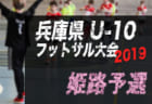 第4回 2019.COPA AZUFLAGY(コパ・アズフラージ、通称AFG) U-14 FINAL/NEXT 優勝は八尾大正FC!