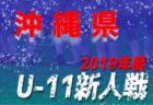 2019年度 第16回 JFEジュニアサッカークリスマスカップ (愛知) 優勝はオオタFC!2連覇達成!