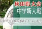 ブラウブリッツ秋田 ジュニアユース セレクション 10/26開催  2020年度 秋田