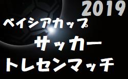 2019年度 第14回ベイシアカップ 群馬県U-12サッカートレセンマッチ 第1節10/27 情報募集!