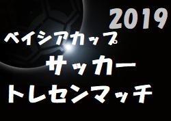 2019年度 第14回ベイシアカップ 群馬県U-12サッカートレセンマッチ 結果募集!次回2/1