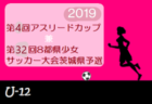 2019年度JFA第43回全日本U-12サッカー選手権大会 東京大会 第15ブロック予選 優勝はAZ'86東京青梅!