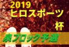 埼玉県幸手市 グリーンカードサッカースクール 無料体験募集!!