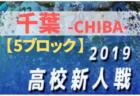 2019年度 千葉県高校新人サッカー大会  第6ブロック代表決定戦11/24結果速報!