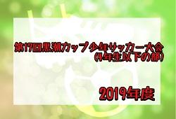 2019年度 第17回黒潮カップ少年サッカー大会(U-10)【高知県】結果募集中!10/13開催
