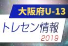 大阪府 JFAトレセンU-13 メンバー決定 2019