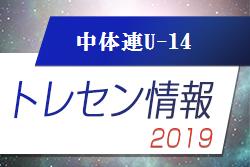 2019年度 【山梨県】中体連U-14トレーニングセンターメンバー掲載! 10/5開催
