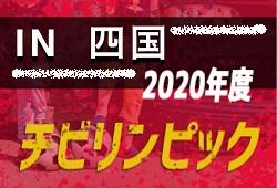 2020年度JA全農 全国小学生選抜サッカー大会 チビリンピック IN四国 大会情報募集中!