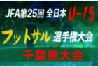 ジュニアサッカーNEWS主催 福岡 11/3(日)小学生ジュニア個サル開催! 参加者全員にジュニサプ配布!