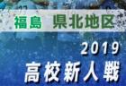 2019年度 福島県高校サッカー新人大会 会津地区予選 優勝は会津工業高校!