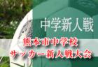 2019年度 第48回熊本市中学校サッカー新人戦大会 1回戦結果募集!次回は12/21,22