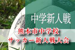 2019年度 第48回熊本市中学校サッカー新人戦大会 1回戦結果速報!12/15~開催
