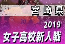 2019年度 宮崎県高校新人総合体育大会 第7回サッカー競技大会(女子)大会要項掲載!1/22他開催