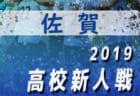 2019年度佐賀県高校サッカー新人大会 準々決勝1/26結果速報 準決勝は2/1