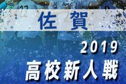 2019年 令和元年度佐賀県高校サッカー新人大会 1/19結果更新中 2回戦は1/25
