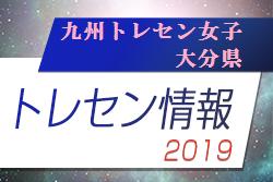 2019年度 【大分県】第3回九州トレセン女子U-14メンバー掲載! 11/2.3開催 沖縄