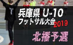 2019年度 第9回 兵庫県U-10 フットサル大会 北播磨予選 優勝は三樹平田SC!