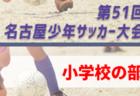 2019年度 第6回ブラックサンダーカップ 兼 卒業記念 MUFGカップ 東三河代表決定戦 (愛知) 12/15結果速報!情報お待ちしています!