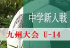 2019第54回長崎県高校サッカー新人戦 中地区予選 大会結果情報募集!