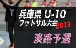 2019年度 第9回 兵庫県U-10 フットサル大会 淡路予選 10/5情報お待ちしています