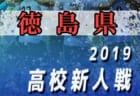 2019年度 諏訪地域少年サッカー連合会フットサル大会U-10 優勝は茅野市玉川SSS!