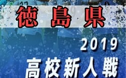 2019年度 第75回徳島県高校サッカー新人大会 結果表掲載!決勝は2/1開催!
