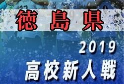 2019年度 第75回徳島県高校サッカー新人大会 組合せ掲載!1/18開幕!