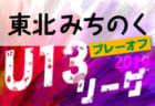 2019年度 第36回三島市中学校新人サッカー大会 静岡県 10/27,11/2結果情報お待ちしています!
