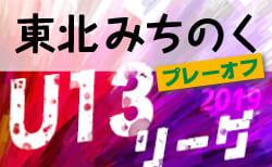 【北ブロック11/2,南ブロック11/30開催!】東北みちのくリーグU-13 北・南プレーオフ