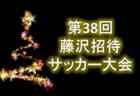 MIP FCジュニアユース 練習会 12/1,14開催!2020年度 東京
