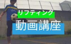 【サッカー動画でマスター】リフティングが無限にできるようになる!?コントロールタッチのやり方 Part2