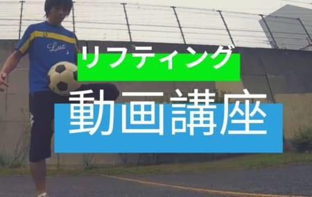 【サッカー動画でマスター】繊細なタッチで柔らかいタッチを身につけるならこれ!<br/>バタフライバウンスのやり方