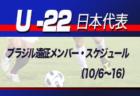 カムイフットボールクラブ ジュニアユース 体験練習会10/13、セレクション10/20,27開催!2020年度 埼玉