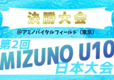 2019年度 第2回 MIZUNO U10 日本大会 決勝大会 全国各地で地区予選開催中!本戦は12/25に東京にて開催!