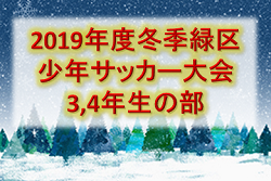 2019年度 冬季緑区少年サッカー大会 3,4年生の部 神奈川 試合結果掲載11/16