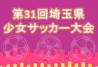 2019年度 第31回埼玉県少女サッカー大会 11/10結果掲載!次回11/17