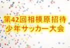 【新ユニフォーム背番号決定!】SAMURAI BLUE(日本代表)メンバー・スケジュール発表【2022FIFAワールドカップカタールアジア2次予選】11/14(木)@キルギス