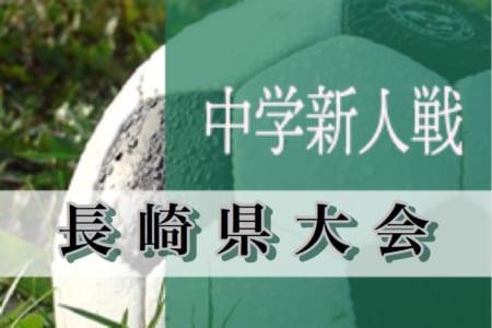 2019年度 長崎県中学校サッカー競技新人大会 優勝は南山中!!