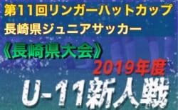2019 第11回リンガーハットカップ(U-11)長崎県ジュニアサッカー 優勝はエクセデール!エクセデールとデサフィーゴが九州大会出場