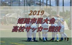 2019年度 姫路市民大会 高校サッカー競技 兵庫 11/16,17結果速報