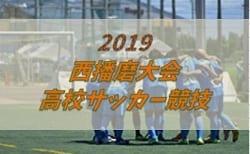 2019年度 西播磨大会 高校サッカー競技 優勝は赤穂高校!