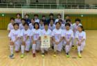 2019年度 第12回桃山カップ U-8サッカー大会 新潟 優勝は club F3!