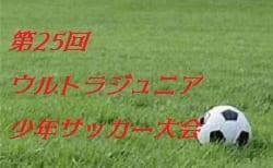2019年度第25回ウルトラジュニア少年サッカー大会2年生大会 予選結果!決勝トーナメント組合せ! 千葉